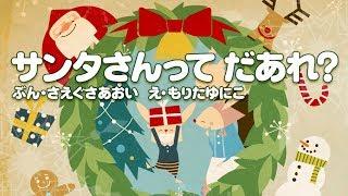 【絵本】サンタさんって誰?【読み聞かせ】