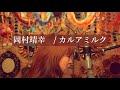 岡村靖幸「カルアミルク」【歌詞字幕付き】cover by picca e picca