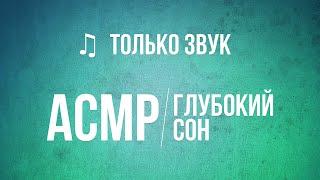 АСМР на русском – Легкий шепот перед сном + звук кисти(Расслабляющее АСМР-видео -
