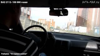 """ВАЗ 2112 тест-драйв (Рубрика """"Из грязи в князи"""" ) Часть 1"""