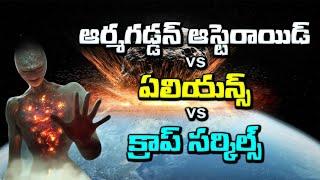 Aramagaddon Asteroid Mystery in Telugu | Cropcircles Mystery in Telugu | Unexplained Mysteries