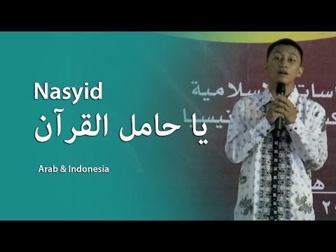 Nasyid : Yaa Hamilal Qur'an يا حاملالقرآن