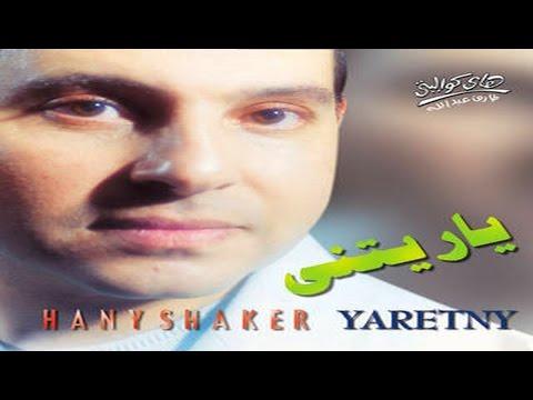 هاني شاكر جراح   Hany Shaker Gerah