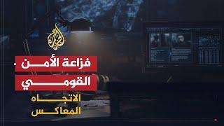 هل يستخدم الأمن القومي فزاعة بمصر؟ thumbnail