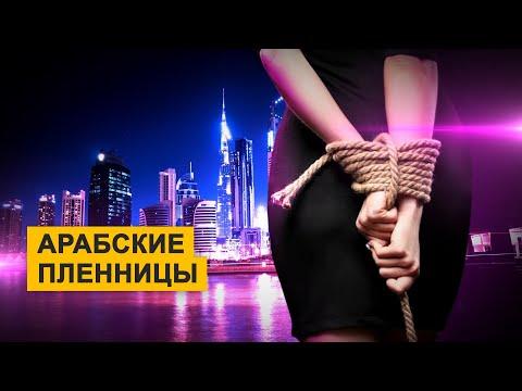 Казахстанок держали в сексуальном рабстве в Бахрейне