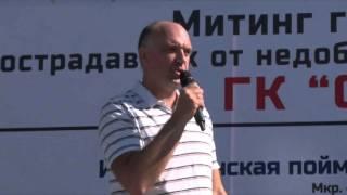 """Обманутые дольщики """"СУ-155"""" вышли на митинг в Москве"""