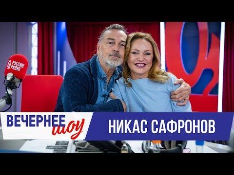 Никас Сафронов в