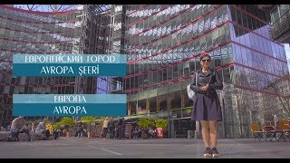 О Европе и европейцах | Видеоуроки «Elifbe»