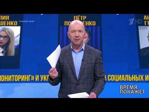Украина накануне выборов. Время покажет. 22.03.2019