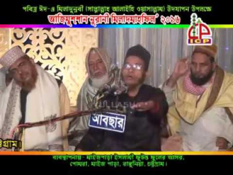 BANGLA WAZ BY  M ABUL K. BOYANI SAHEB.ULLASHICP01711263461