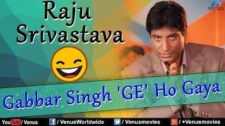 Raju Shrivastav : Gabbar Sing Ge Ho Gaya ~ Best Comedy Ever !!!