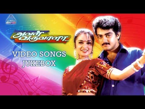 Aval Varuvala Tamil Movie Songs | Video Jukebox | Ajith | Simran | SA Rajkumar | Pyramid Glitz Music