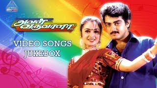 Aval Varuvala Tamil Movie Songs | Video Jukebox | Ajith | Simran | SA Rajkumar | Pyramid Glitz Music