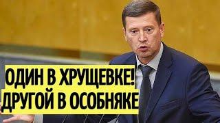 Жесть! Оппозиционные депутаты РАЗНОСЯТ власть в Госдуме за НЕЛЕПЫЕ законы и НЕСПРАВЕДЛИВОСТЬ