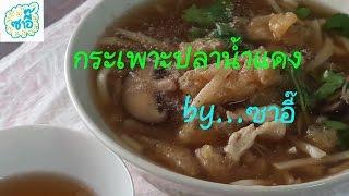 กระเพาะปลาน้ำแดง (Fish Maw Soup) by ซาอี๊