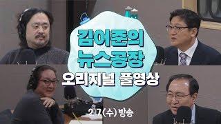 2.7(수) 김어준의 뉴스공장 / 김은지, 최남수, 김성태, 안민석, 노회찬, 원종우