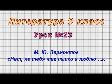 Литература 9 класс (Урок№23 - М. Ю. Лермонтов «Нет, не тебя так пылко я люблю…».)