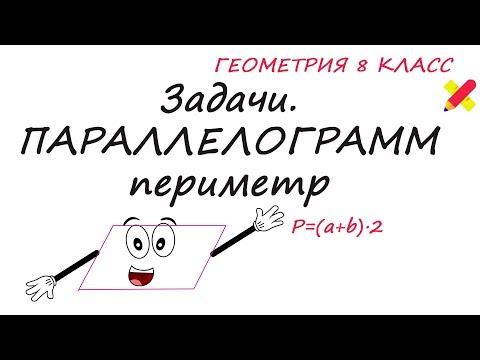 Как найти периметр параллелограмма если известны две стороны