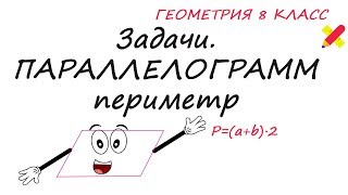 Свойства параллелограмма. Все задачи на периметр. Геометрия 8 класс