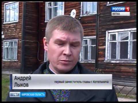 Во многих районах Котельнича уже отключили отопление (ГТРК Вятка)