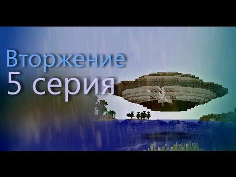 сериал вторжение скачать торрент - фото 9