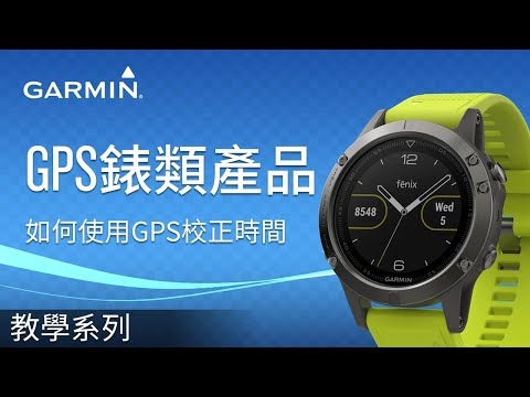 【教學】GPS 錶類產品: 如何使用GPS校正時間