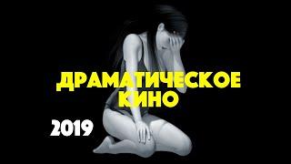 ДРАМА мелодрама 2019 - кино - хороший фильм - фильм онлайн - смотреть онлайн