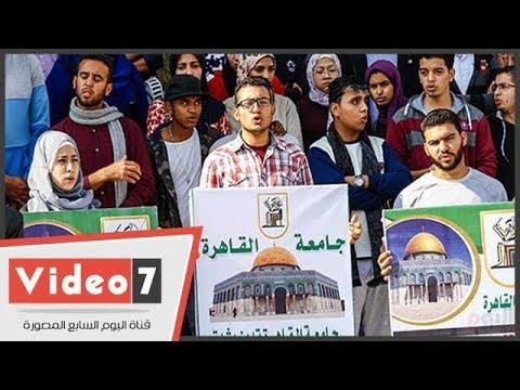 طلاب وأساتذة جامعة القاهرة ينظمون وقفة احتجاجية ضد قرار ترامب بتسليم القدس  - 14:23-2017 / 12 / 10