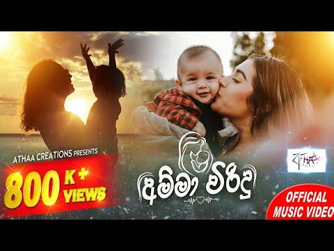 Amma Viridu Video - (අම්මා විරිදු වීඩියෝ) New release 2018 Sindu Pisso