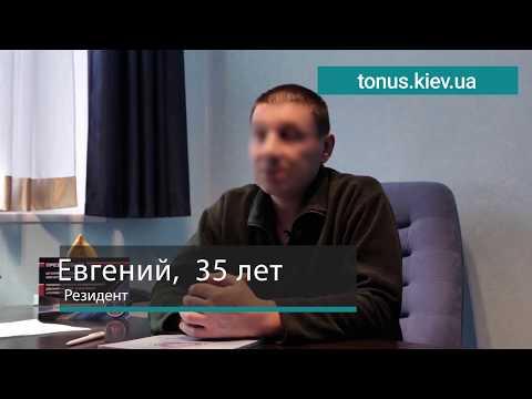 Реабилитационный центр для наркоманов отзывы - Евгений ✅ Лечение наркомании центр Тонус Плюс Киев.