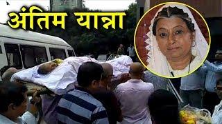 Rita Bhaduri LAST Visuals   FUNERAL In Mumbai   Inside Video