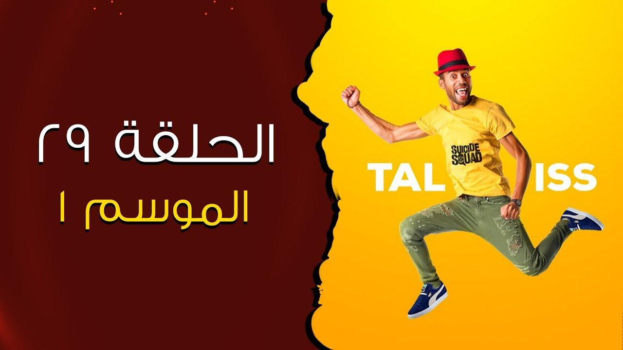 #Taliss - (ملي كايقربو الامتحانات (موسم 1 - الحلقة 29
