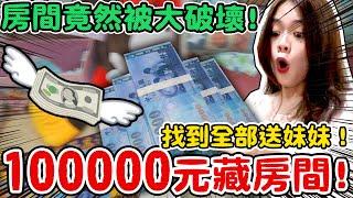 大破產!妹妹生日姐姐送十萬元新台幣 大玩鈔票躲貓貓 找到全部送給她!可可酒精