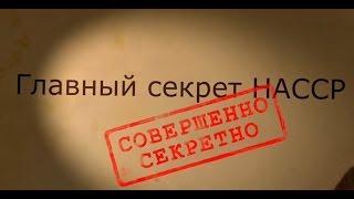 Азбука Чистоты раскрывает главный секрет НАССР