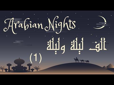 Arabian Nights ASMR *Whisper Reading* الف ليلة وليلة + 18 part 3