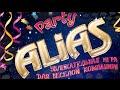 Alias: веселая игра для любой компании DROZD COMMUNITY