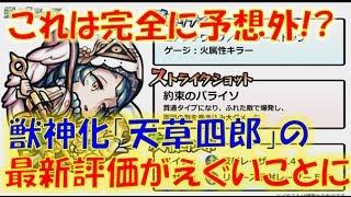 関連動画 【モンスト】待ちに待った限定が獣神化!天草四郎 獣神化最新...