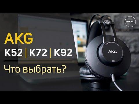 AKG K52, K72, K92 - Что выбрать? Обзор наушников. Sound Check