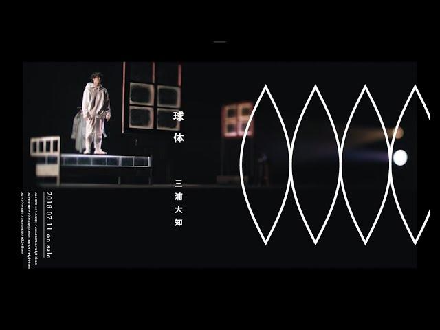 三浦大知 (Daichi Miura) / NEW ALBUM「球体」(2018/7/11 ON SALE) -Teaser-