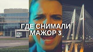 Где снимали МАЖОР 3