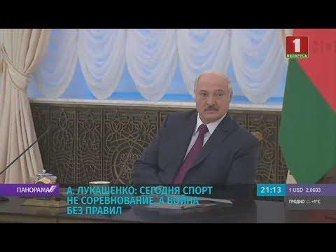 Лукашенко гребцам: Даже не представляете, как я переживаю за вас. Панорама