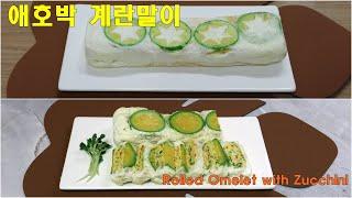 애호박 계란말이 만들기│Rolled Omelet wit…
