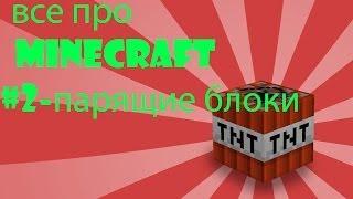 все про minecraft #2- парящие блоки