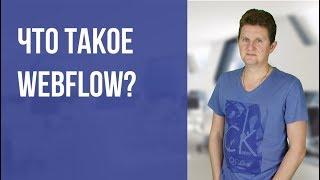 Что такое Webflow?