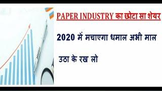 PAPER INDUSTRY का छोटा सा शेयर II 2020 में मचाएगा धमाल अभी माल  उठा के रख लो