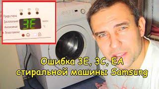 Ошибка 3E, 3C, ЕА (стиральная машина Samsung)
