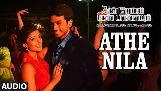 "Athe Nila Full Song (Audio) || ""Meenkuzhambum Manpaanayum"" || Prabhu, Kalisadd Jayram"
