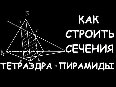 Как строить сечение тетраэдра