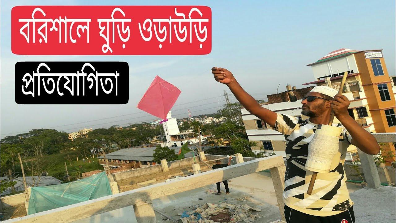 বরিশালে ঘুড়ি ওড়াউড়ি প্রতিযোগিতা | Kite flying competition in Barisal | Sohel Molla | Kite flying