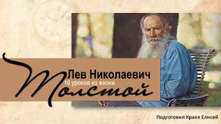 Л. Н.  Толстой  10 уроков из жизни писателя